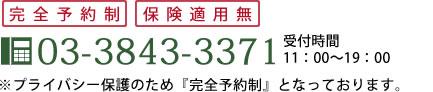 03-3843-3371※プライバシー保護のため『完全予約貸切制』となっております。